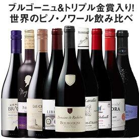 【送料無料】46%OFF ブルゴーニュ&トリプル金賞入り!世界のピノ・ノワール飲み比べ9本セット 第9弾【7793714】 赤ワイン ワインセット フルボディ