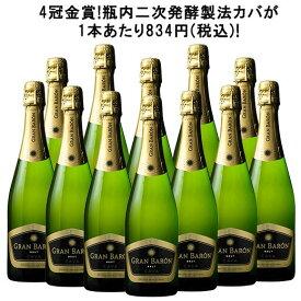 【送料無料】51%OFF! 4冠金賞カバ!瓶内二次発酵製法スパークリングワイン1種12本セット スパークリングワイン 辛口 ワインセット 【7793719】