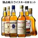 【送料無料】独占輸入ウイスキー6本セット 第8弾 ウイスキー ウィスキー whysky 【7793753】【この商品は常温便のみで…
