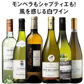 【送料無料】44%OFF モンペラ&ローヌ名門生産者&高級産地ブルゴーニュ&ニュージーランド入り!世界銘醸地の格上白ワイン6本セット 白ワイン ワインセット 【7793797】