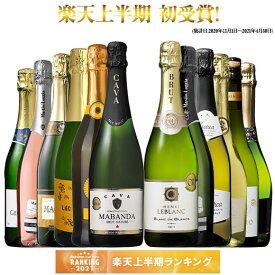 【送料無料】 55%OFF 瓶内二次発酵製法カバを含む世界銘醸国の泡12本セット 第38弾 スパークリングワイン 辛口 ワインセット 【7793835】