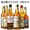 【送料無料】独占輸入ウイスキー6本セット 第9弾 ウイスキー ウィスキー whysky 【7793840】【この商品は常温便のみで…