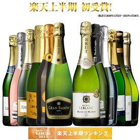 【送料無料】 51%OFF 瓶内二次発酵製法カバを含む世界銘醸国の泡12本セット 第39弾 スパークリングワイン 辛口 ワインセット 【7793869】