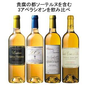 【送料無料】ソーテルヌ入り!ボルドー貴腐ワイン3アペラシオン飲み比べ4本セット ワインセット 甘口 【7798466】