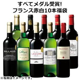 【 送料無料 】フランスメダル受賞赤白10本セット福袋 赤ワイン 白ワイン ワインセット 【7783642】