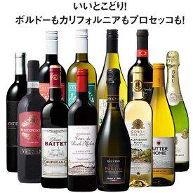 【送料無料】45%OFF 世界のよくばりパーティーボックス赤白泡12本セット 第10弾【7793881】 ワインセット フルボディ 辛口 赤ワイン 白ワイン スパークリングワイン 泡