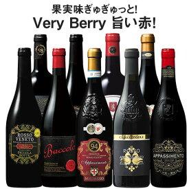 【送料無料】 41%OFF ダブル金賞&ルカ・マローニ98pt入り!イタリア「ベリ旨」赤ワイン9本セット 第4弾 赤ワイン ワインセット 【7793918】