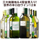 【 送料無料 】52%OFF 三大銘醸地&金賞入り!世界の辛口白ワイン12本セット 第16弾 【7793920】 白ワイン ワインセッ…