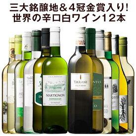 【 送料無料 】52%OFF 三大銘醸地&金賞入り!世界の辛口白ワイン12本セット 第16弾 【7793920】 白ワイン ワインセット 辛口