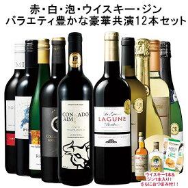 【送料無料】 【42%OFF】おつまみ・ウイスキー・ジン入り!世界赤・白・スパークリングバラエティ12本セット 赤ワイン フルボディ 白ワイン 辛口 スパークリングワイン ジン ウイスキー ワインセット 【7794325】