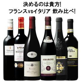【送料無料】 対決!フランスvsイタリア 赤3本勝負!6本セット 赤ワイン ワインセット 【7794683】