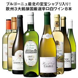 【送料無料】 【38%OFF】欧州3大銘醸国の厳選辛口白ワイン8本セット 白ワイン 辛口 ワインセット 【7794691】