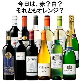 【送料無料】 【56%OFF】オレンジワイン入り!金賞多数!世界銘醸地の赤白泡ワイン12本セット 【7794802】 赤ワイン 白ワイン スパークリングワイン オレンジワイン ワインセット