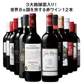 【送料無料】 【40%OFF】3大銘醸国入り!世界8カ国赤ワイン飲み比べ12本セット 赤ワイン フルボディ ワインセット 【7794816】