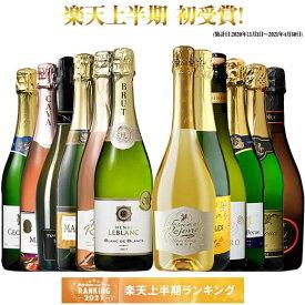 【送料無料】 55%OFF 瓶内二次発酵製法カバを含む世界銘醸国の泡12本セット 第42弾 スパークリングワイン 辛口 ワインセット 【7798586】