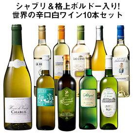 【送料無料】 【38%OFF】シャブリ&格上ボルドー入り!世界の辛口白ワイン10本セット 白ワイン 辛口 ワインセット 【7800465】 ※8月下旬より順次お届け予定