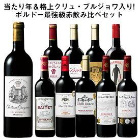 【送料無料】 【48%OFF】高評価クリュ・ブルジョワ&当たり年入り!ボルドー最強級赤ワイン10本セット 赤ワイン フルボディ ワインセット 【7800469】