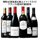 【送料無料】 ソムリエ厳選!フランス格上赤ワイン飲み比べ6本セット 赤ワイン フルボディ ワインセット 【7800470】