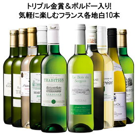 【送料無料】トリプル金賞入り!フランス金賞白ワイン10本セット 白ワイン 辛口 ワインセット 【7800546】