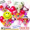 キャンディ20本付き♪選べるメッセージ バルーンギフト キャンディブーケ【エムズバルーン】【mzballoon】バルーン …