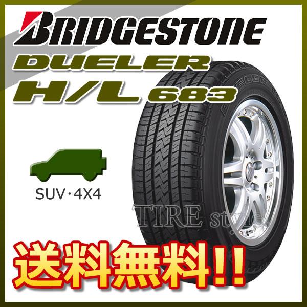 サマータイヤ BRIDGESTONE DUELER H/L 683 235/75R15 104/101S アウトラインホワイトレター 4X4・SUV用