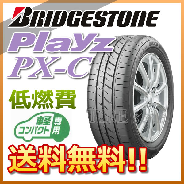 サマータイヤ BRIDGESTONE Playz PX-C 145/65R15 72H 軽自動車用 低燃費タイヤ