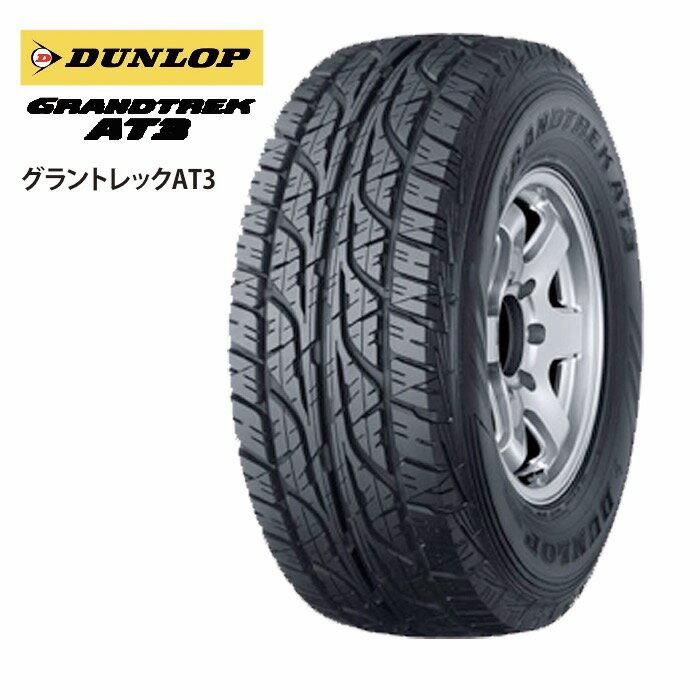 サマータイヤ DUNLOP GRANDTREK AT3 LT235/75R15 104/101S アウトラインホワイトレター 4X4・SUV/LT用
