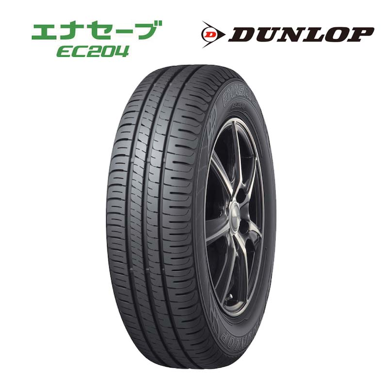 サマータイヤ DUNLOP エナセーブ EC204 165/55R15 75V 【偶数単位でのみ販売商品】 軽自動車用 低燃費タイヤ