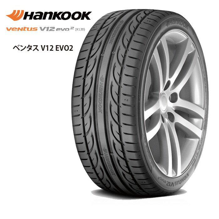 サマータイヤ HANKOOK VENTUS V12 evo2 k120 245/45R18 100Y XL 乗用車用