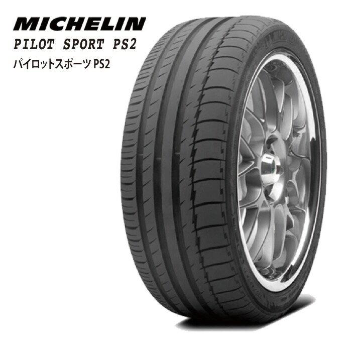 サマータイヤ MICHELIN PILOT SPORT PS2 (パターンPE2) 205/50R17 (89Y) N3 ポルシェ承認 乗用車用