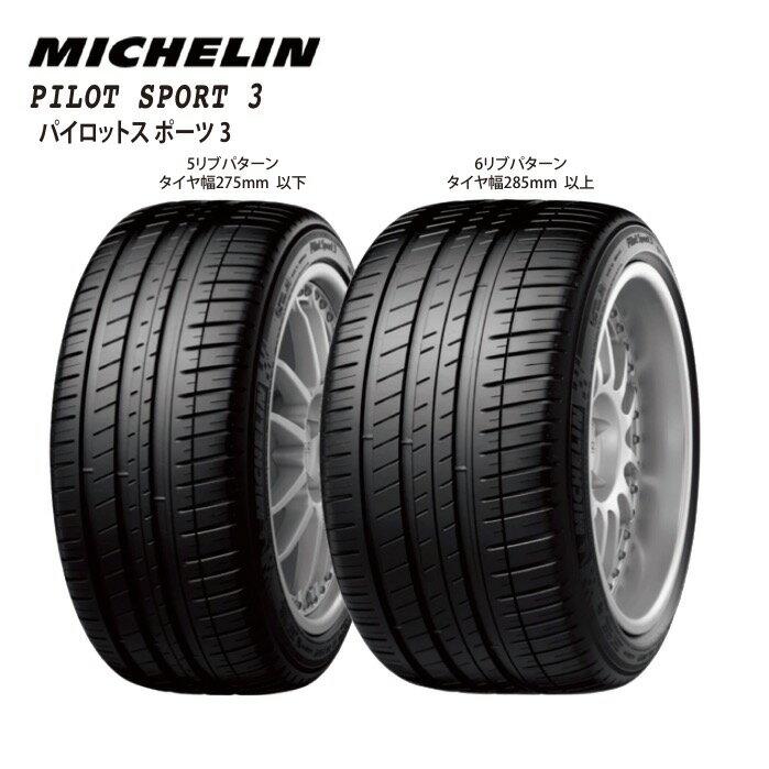 【サマータイヤ 】 MICHELIN PILOT SPORT3 225/45R17 91V
