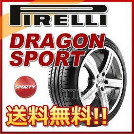 2018年製 サマータイヤ PIRELLI DRAGON SPORT 215/45R17 91W XL 【偶数単位でのみ販売商品】 乗用車用