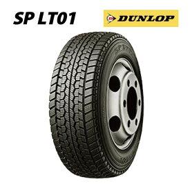 スタッドレスタイヤ DUNLOP SP LT01 245/50R14.5 106L バン・トラック用