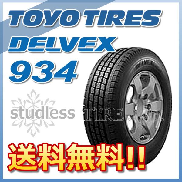スタッドレスタイヤ TOYO TIRES DELVEX 934 145R12 6PR 【偶数単位でのみ販売商品】 バン・ライトトラック用