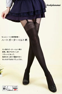 Heart garter belt tights ( Black Black made in Japan ) ♪ 1050 yen buying and selection in ♪ pantyhose, pattern tights, Garter pattern, sheer tights and knee high and thigh Womens knee high stocking tights ladies!-z