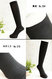 ソフトタッチハイソックス(ブラック・抗菌防臭) 靴下 レディース socks ladies