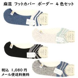 (4色セット)フレンチリネン つま先ボーダー タグ付き フットカバー (ブラック・インディゴ・オフホワイト グレー) (23-25cm)(かかとすべり止め) パンプスイン レディース ショートソックス footcover socks ladies