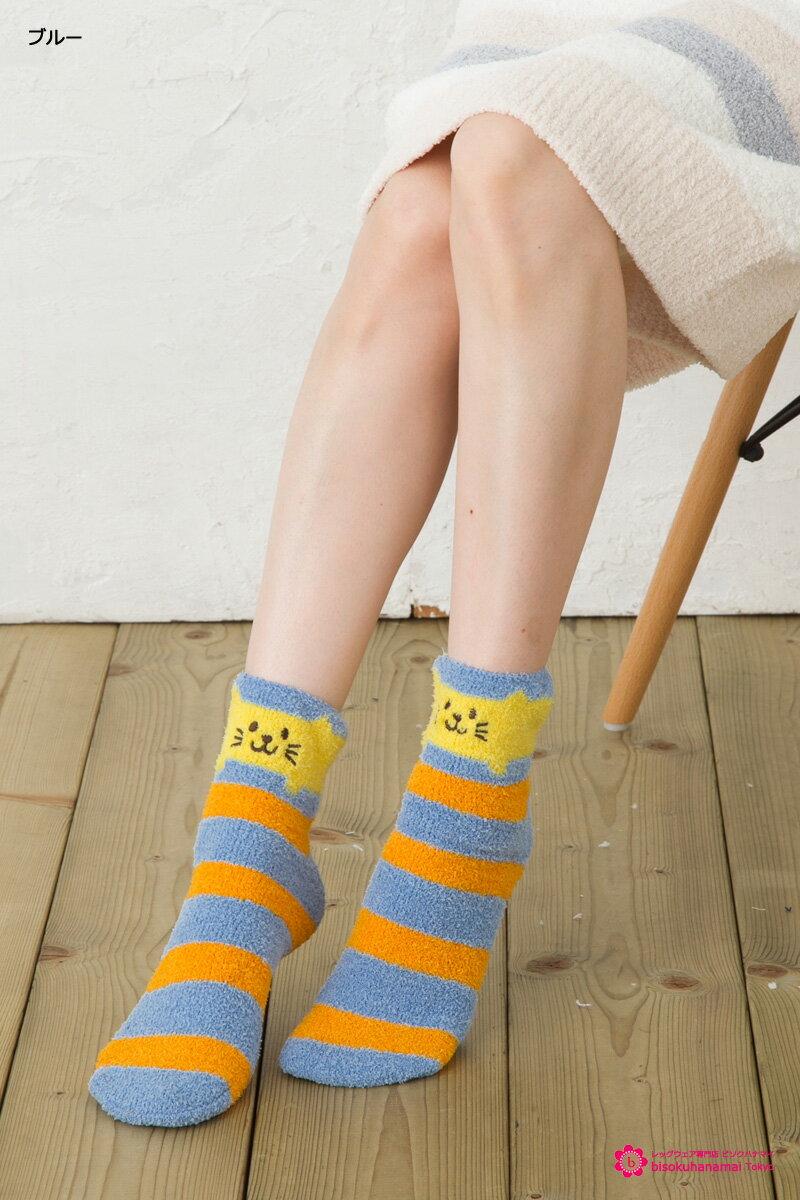 もこもこルームソックス ネコさん (メール便の場合、パッケージを取り外して梱包します) マシュマロソックス 靴下 レディース cat room socks ladies