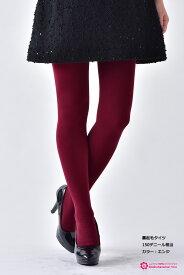 あたたか 裏起毛 タイツ (150デニール相当)(全5色)(メール便の場合パッケージをはずして梱包します) カラータイツ 厚手タイツ ストッキング レディース stocking tights ladies