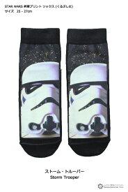 STAR WARS 昇華プリントソックス (ストーム・トルーパー Storm Trooper)(くるぶし丈)(25-27cm) スニーカー丈 靴下 メンズ スターウォーズ socks mens