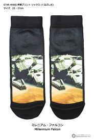 STAR WARS 昇華プリントソックス (ミレニアム・ファルコン Millennium Falcon)(くるぶし丈)(25-27cm) スニーカー丈 靴下 メンズ スターウォーズ socks mens