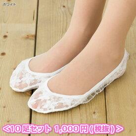 【10足セット】総レース 履き口フリル 浅履きフットカバー (ブラック・ホワイト)(23-25cm) パンプスイン レディース ショートソックス footcover socks ladies