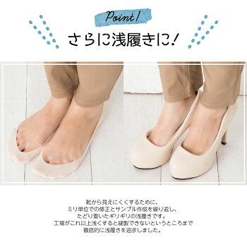 超浅履き足底綿フットカバー