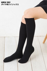 着圧ダイヤ柄 ハイソックス 綿素材(表糸綿100%) ブラック 23-25cm 靴下 レディース 黒