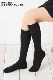 着圧小ダイヤ柄 ハイソックス 綿素材(表糸綿100%) ブラック 黒 23-25cm 靴下 レディース