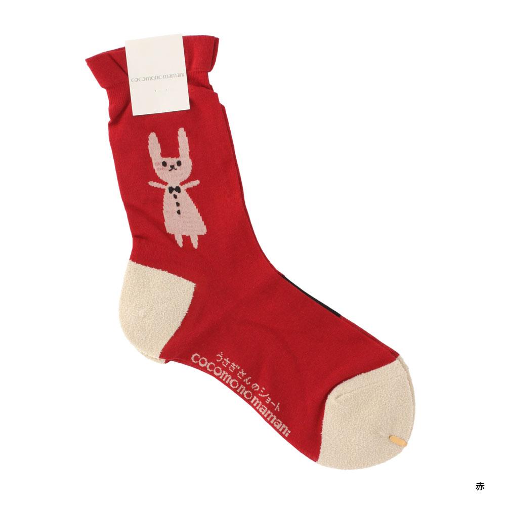 cocomonomamani うさぎさんショートソックス (22.5cm-25cm)(日本製 Made in Japan) 靴下 レディース socks ladies rabbit