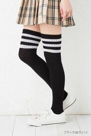 ライン柄 ニーハイハイソックス オーバーニー (23-25cm)(全2色)(日本製) ハイソックス レディース 靴下 ニーソ ニーソックス