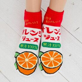 おもしろソックス オレンジジュース柄 22-25cm 日本製 スニーカー丈 くるぶし丈 靴下 レディース