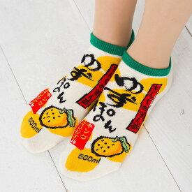 おもしろソックス ゆずぽん柄 22-25cm 日本製 スニーカー丈 くるぶし丈 靴下 レディース