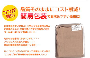 プレーンストッキング日本製17デニール